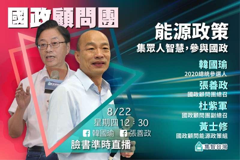 20190829-高雄市長韓國瑜與國政顧問團第二次直播 針對社福議題作出討論。(取自韓國瑜臉書)