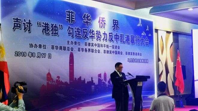 8月17日,菲律賓各界華人在馬尼拉舉行大會討論香港示威。(BBC中文網)