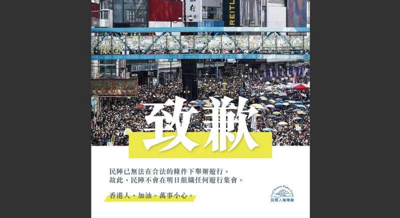 民陣就取消「831遊行」一事向香港民眾致歉。(翻攝民陣臉書)