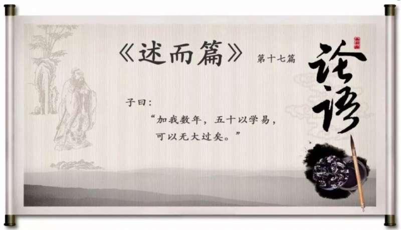20190830-易經。(取自公眾號@劉君祖經典講堂)