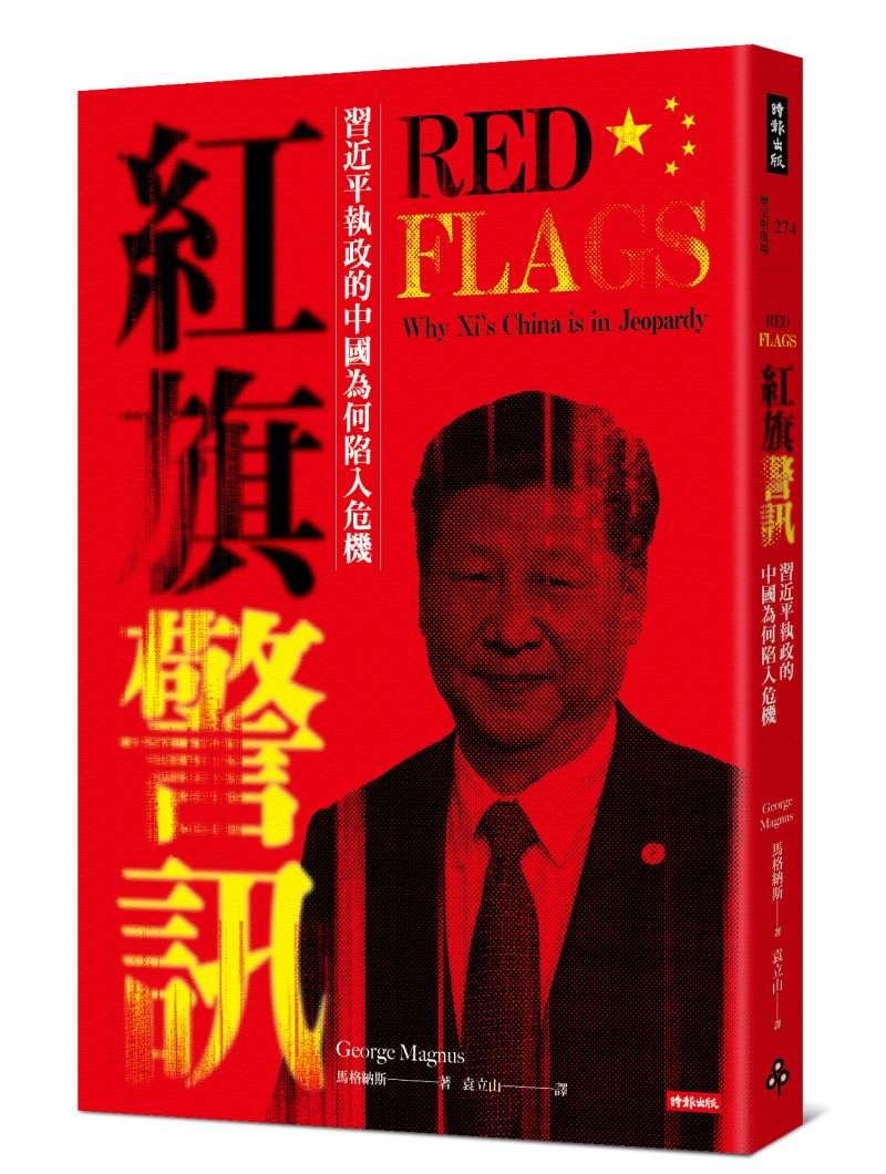 紅旗立體書封