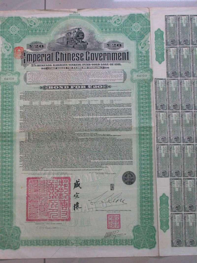 湖廣鐵路債券。(取自中國鐵道博物館)