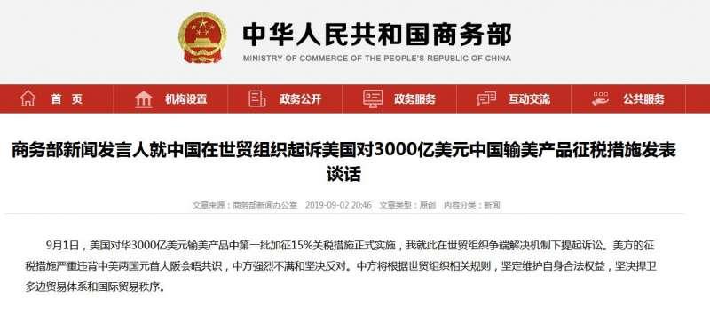 中美貿易戰升溫,美國和中國對彼此進口商品最新一輪加徵關稅在9月1日生效。中國商務部2日向WTO提出訴訟。(AP)