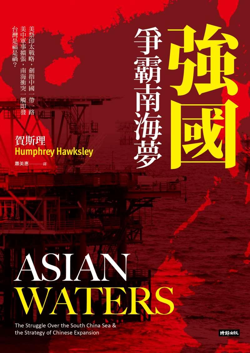 《強國爭霸南海夢》(Asian Waters)  書封。(時報出版提供)