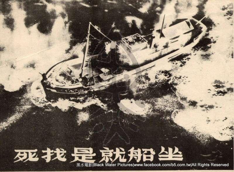 美軍第5航空軍在大陸上空投下的傳單。(黑水電影館藏及授權使用)
