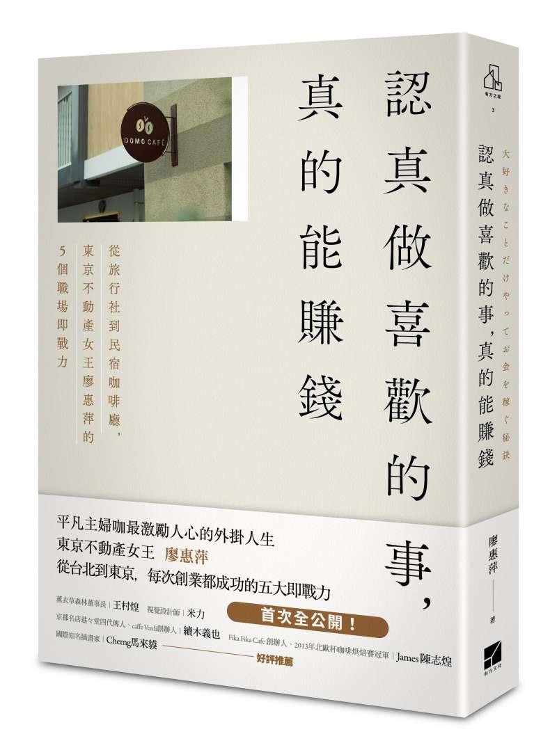 《認真做喜歡的事,真的能賺錢:從旅行社到民宿咖啡廳,東京不動產女王廖惠萍的5個職場即戰力》