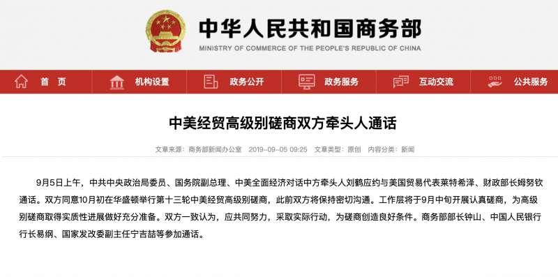 中國商務部宣布10月將在華盛頓進行中美第十三輪貿易磋商。