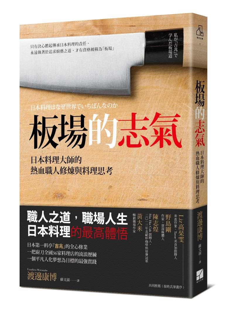 《板場的志氣:日本料理大師的熱血職人修煉與料理思考》