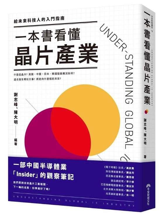 《一本書看懂晶片產業:給未來科技人的入門指南》書封。(早安財經提供)