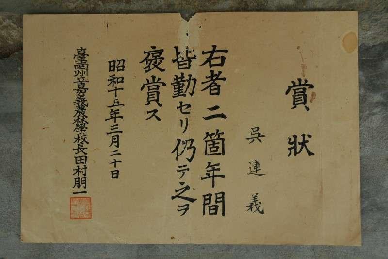 吳連義就讀嘉義農林學校時的獎狀。(圖/南國文提供)