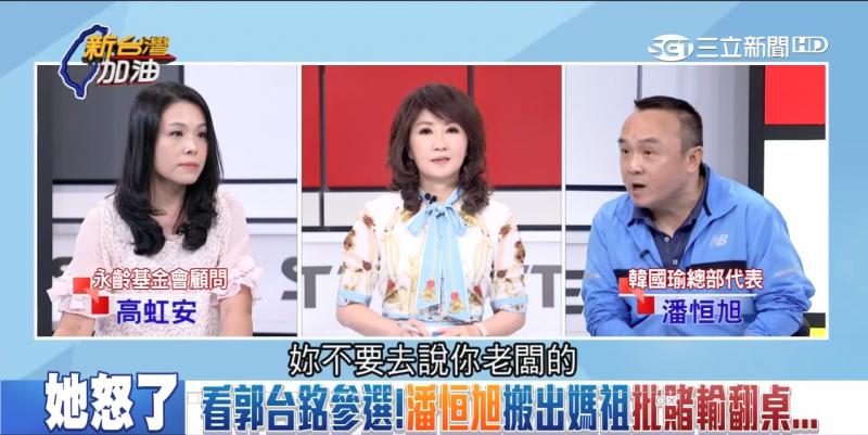20190907-韓郭陣營在政論節目中交鋒。(資料照,取自新台灣加油YouTube)