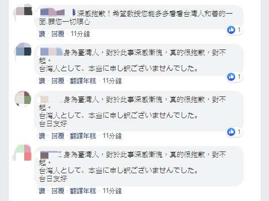 20190907-韓粉湧入松田康博臉書留言(取自松田康博臉書)