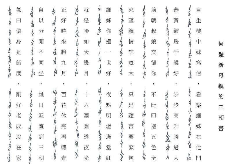 女書與漢字的對照。(圖/劉斐玟)