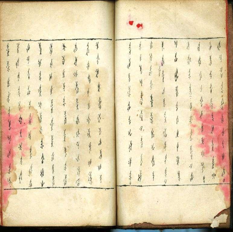 三朝書扉頁為紅紙,後有三張內頁,由新娘的閨密書寫贈送,讓夫家村婦公開唱頌。(圖/劉斐玟)