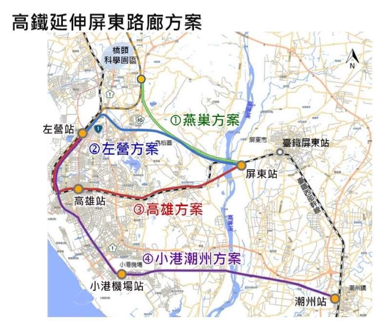 高鐵延伸屏東,審查委員評估的4條路線,包括燕巢案、左營案、高雄案及小港潮州案。(高鐵局提供)