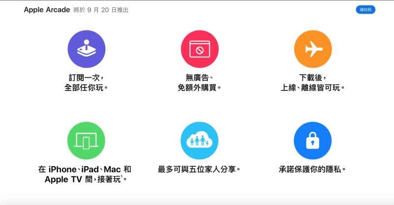 Apple Arcade預計9月20日上線。(蘋果官網)