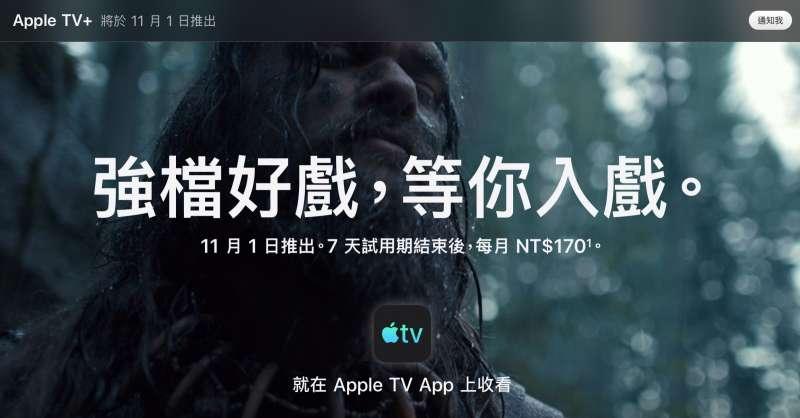 Apple TV+將在今年11月1日推出。(蘋果官網)