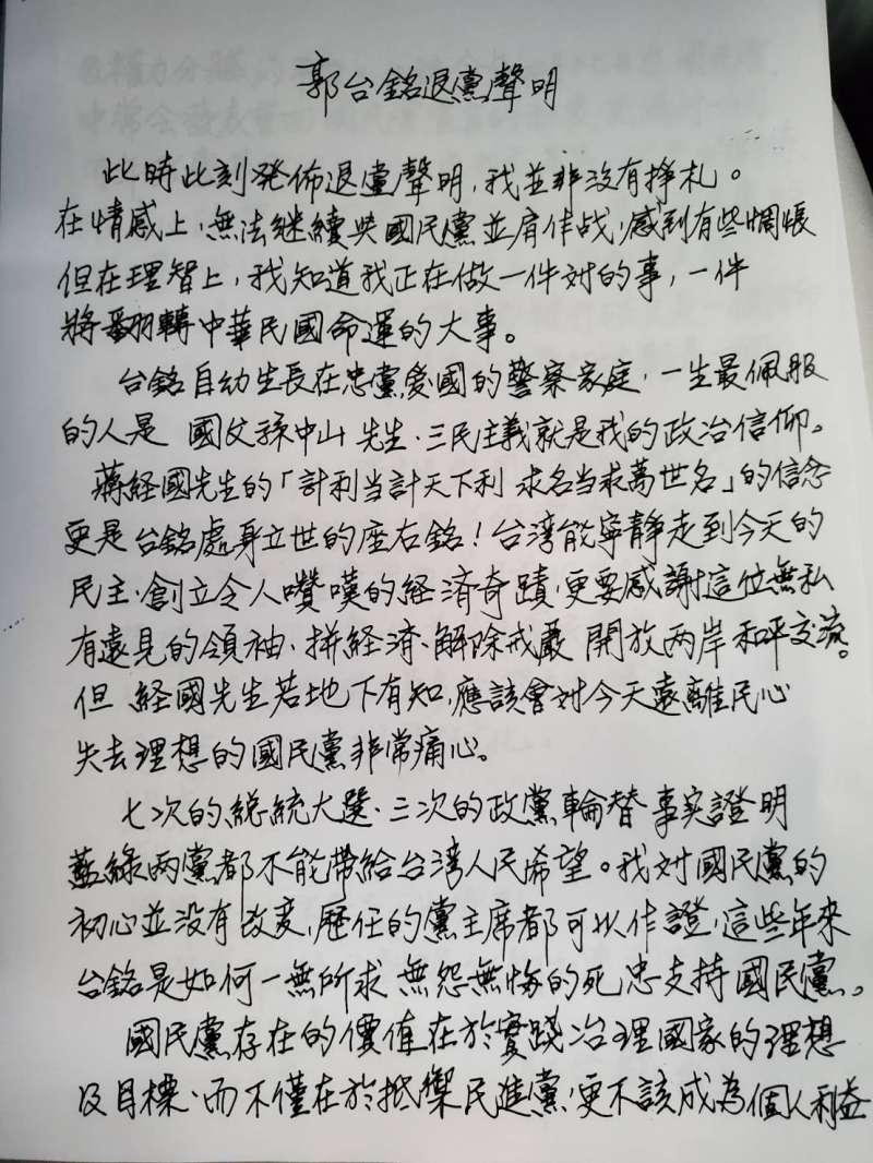 郭台銘手寫退黨聲明。(郭台銘辦公室提供)