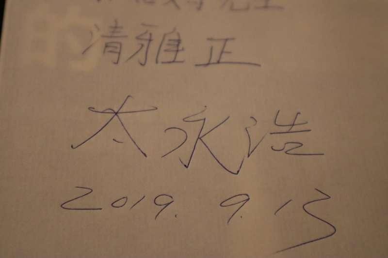 前北韓駐英公使太永浩9月13日出席台北「奧斯陸自由論壇」替書迷簽名落款。(蔡娪嫣攝)