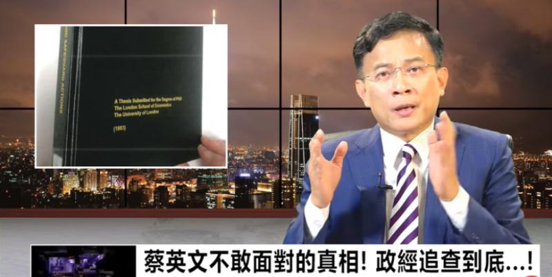 媒體人彭文正指出總統蔡英文博士論文中的種種疑點。(取自《政經關不了》)