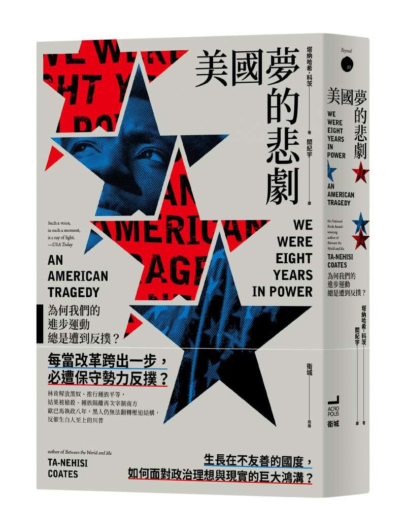 美國政治、社會與文化評論健筆塔納哈希.科茨(Ta-Nehisi Coates)的新作《美國夢的悲劇》(We Were Eight Years in Power: An American Tragedy)