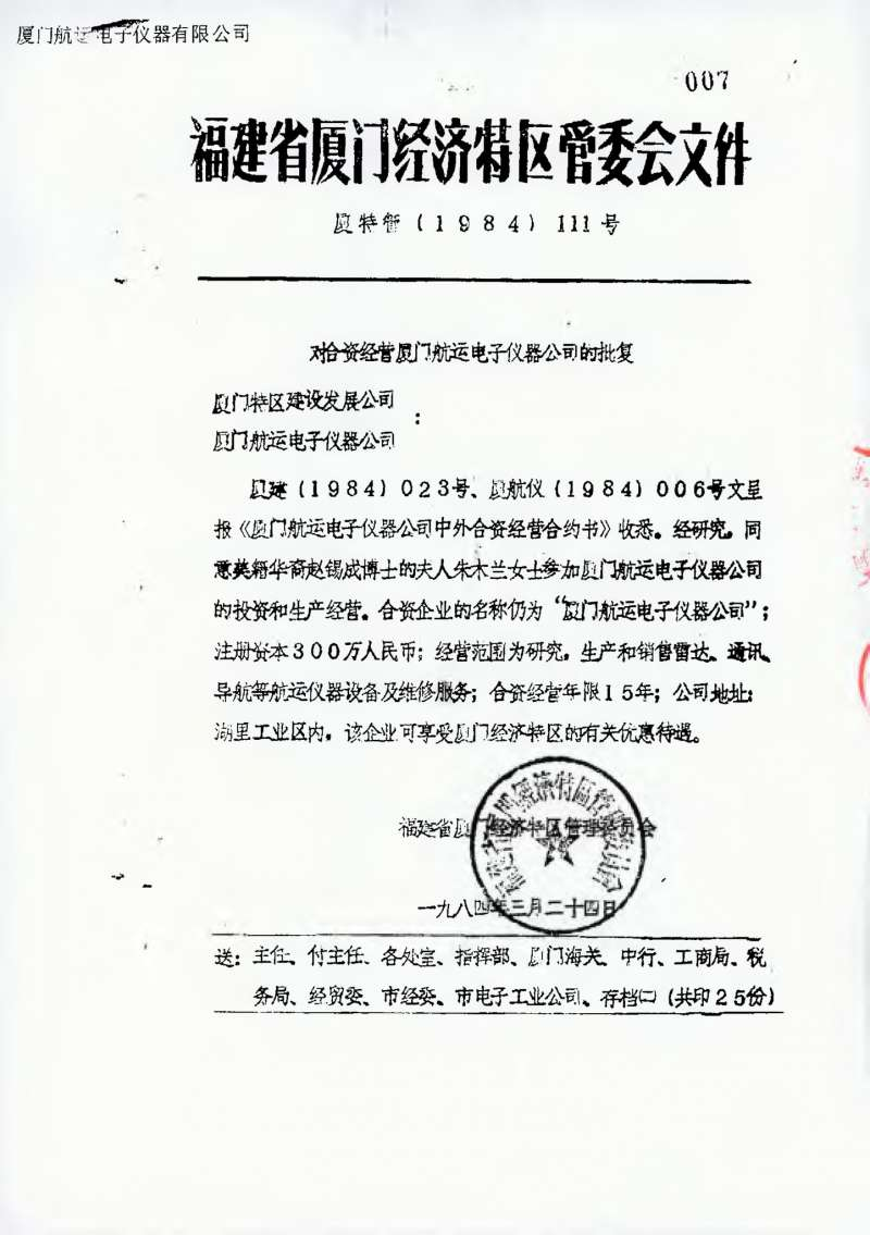 1984年,趙家入股了一家海事電子設備製造商,該公司與當時江澤民擔任部長的電子工業部關係密切。