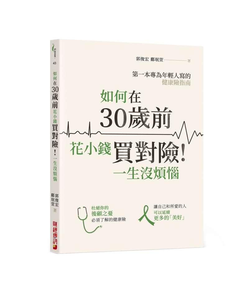 《如何在30歲前花小錢買對險!一生沒煩惱:第一本專為年輕人寫的健康險指南》