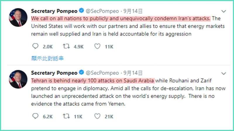 美國國務親發布Twitter抨擊伊朗