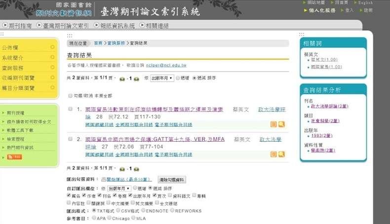 20190919-部分媒體質疑,國家圖書館所收錄的總統蔡英文升等論文期刊,近日不見蹤影。國家圖書館19日發出聲明澄清「並無不見情事」,可在台灣期刊論文索引系統數位閱覽。(取自國家圖書館官網)