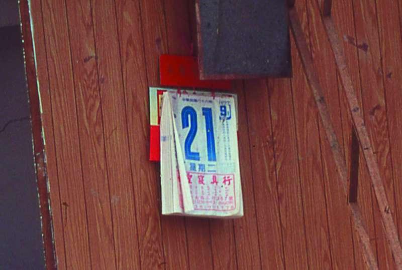 牆上的日曆還停留在9月21日這一天。(林瑞慶攝)