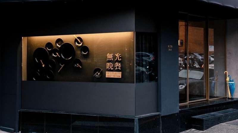 台灣的「無光晚餐」由驚喜製造團隊一手打造。(圖/Would You Magazine)