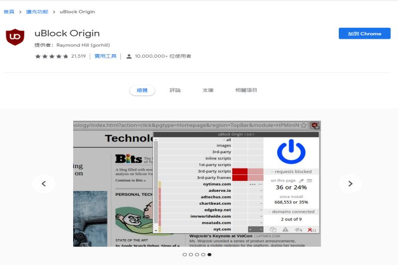 uBlock Origin。(圖/截自網路)