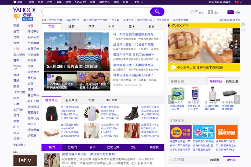 下載程式後的Yahoo奇摩首頁。(圖/截自網路)