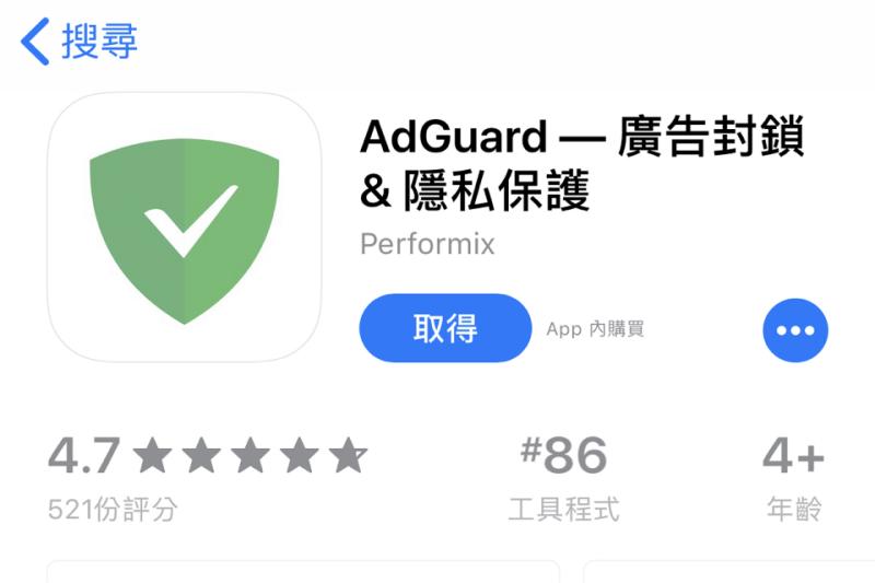 adguard 電腦 版