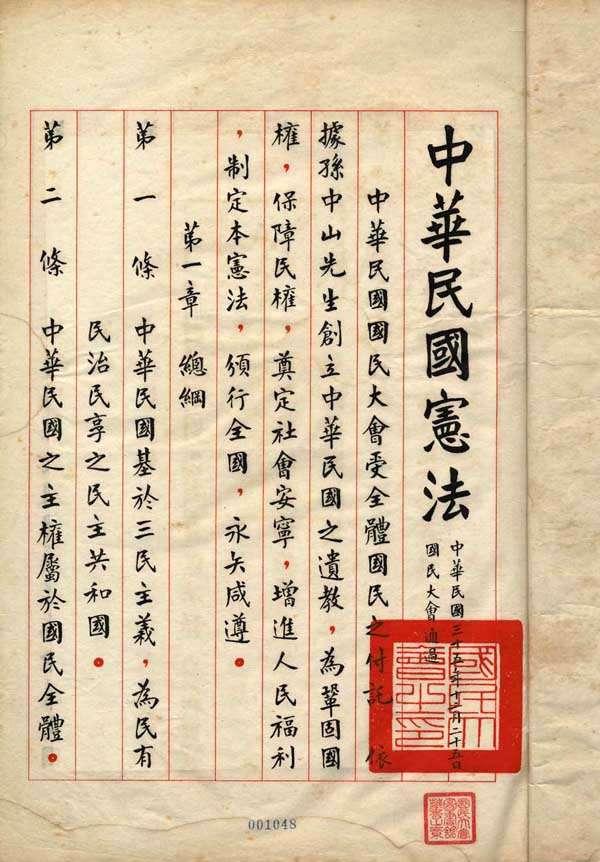 20190920-中華民國憲法(資料照,取自維基百科)