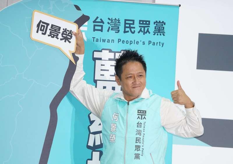 20190922-台灣民眾黨立法委員提名記者會,立委參選人何景榮發言。(盧逸峰攝)