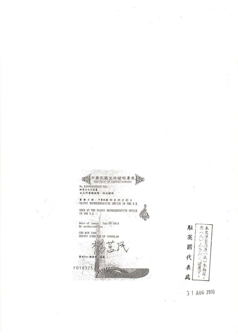2010年馬政府駐英代表處驗證蔡英文LSE畢業證書為真的文件。(管碧玲辦公室提供)