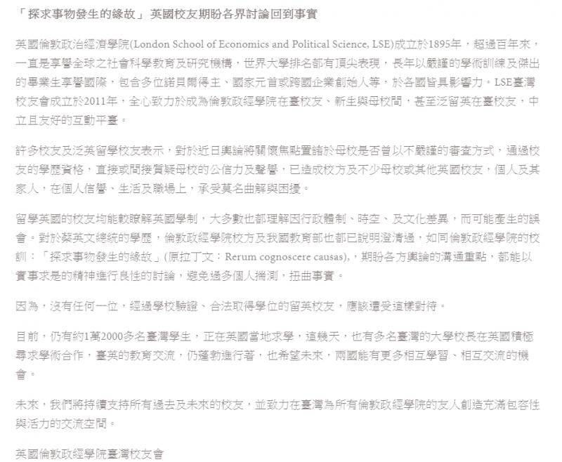 LSE台灣校友會聲明全文。(截取自LSE台灣校友會網站)