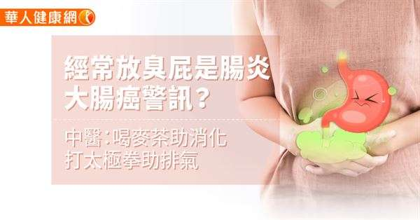 經常放臭屁是腸炎、大腸癌警訊?中醫:喝麥茶助消 化、打太極拳助排氣。(圖/華人健康網提供)