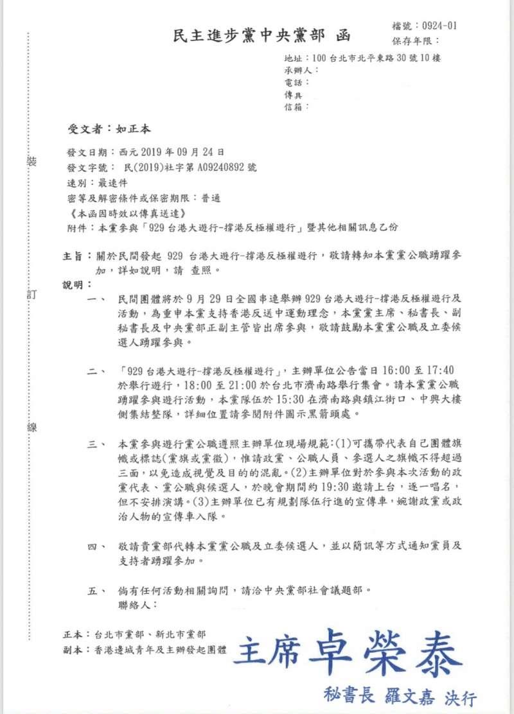 20190924-多個民間團體發起「929台港大遊行-撐港反極權」活動,民進黨中央今天對台北、新北黨部發出鼓勵動員公文。(民進黨公職提供)