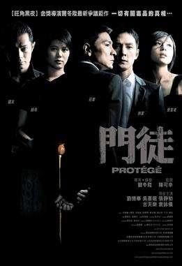 電影「門徒」中,劉德華對吸毒的人性刻劃至深(圖片來源:維基百科)