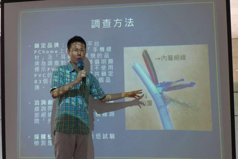 看守台灣協會助理研究員陳威霖說,多數PVC被使用在充電線的外層包覆塑膠,而目前已有替代材質TPE。(圖/孫文臨攝)