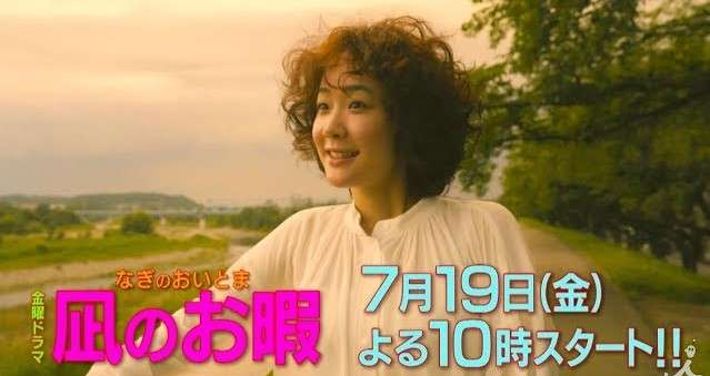 《凪的新生活》女主角大島凪,是眾人眼中的好好小姐,專長是省錢和「閱讀空氣」(圖/TBS YouTube)