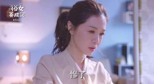 《俗女養成記》的陳嘉玲沒有活成媽媽期待中的「淑女」,反倒成了平凡「俗女」(圖/華視YouTube)