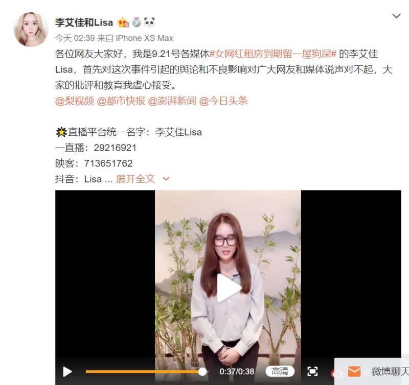 李艾佳微博26日下午首度對此事件回應並道歉。(翻攝自李艾佳微博)