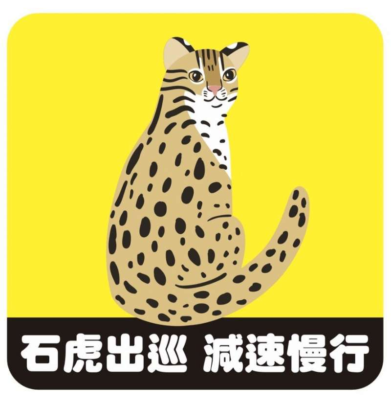 20190926-俄羅斯插畫家卡佳為台灣石虎製作慢行貼紙。(鄭宏輝提供)