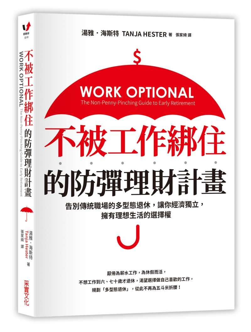 《不被工作綁住的防彈理財計畫:告別傳統職場的多型態退休,讓你經濟獨立,擁有理想生活的選擇權》