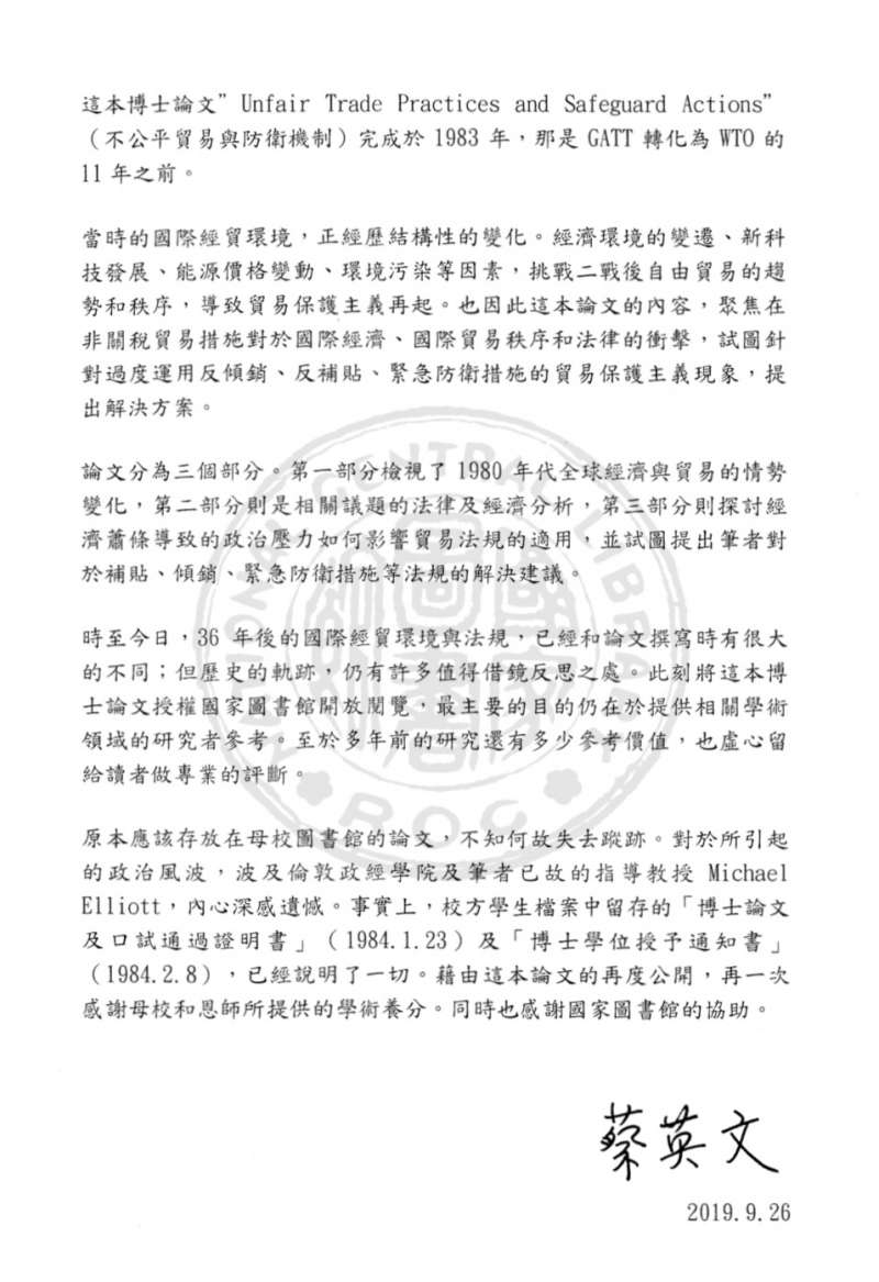 """總統蔡英文27日公開的論文中,加入了26日所寫的中文前言。(截圖自蔡英文論文""""Unfair Trade Practices and Safeguard Actions"""")"""