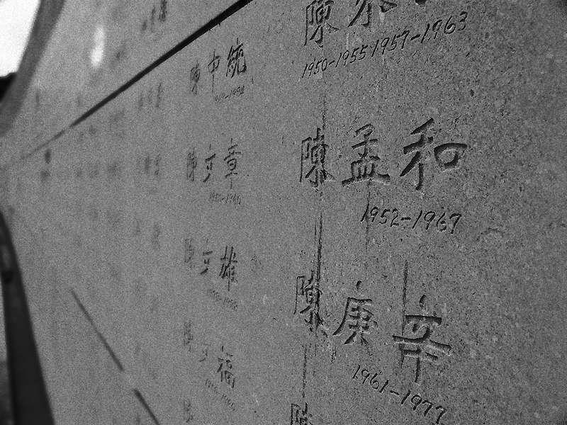 20190927-圖為臺灣綠島人權紀念碑,刻有在白色恐怖下的犧牲者名單。(資料照,取自維基百科)