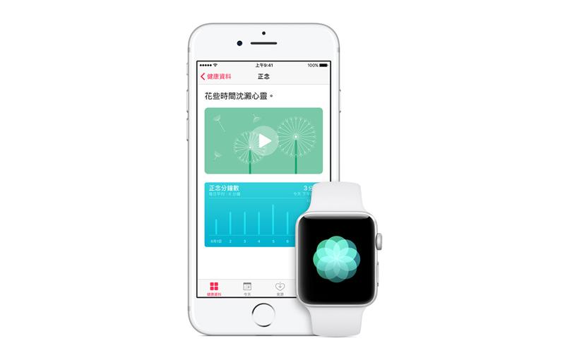 要如何培養「正念」?手中的 iPhone 就能助你一臂之力,位於內建「健康」APP 中。(圖片來源/Apple Inc. 官網)